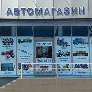Автомагазины Увельского