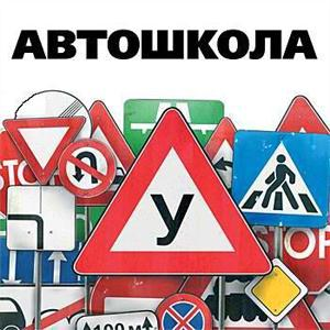 Автошколы Увельского