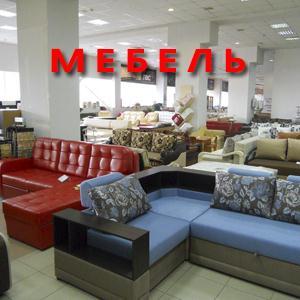 Магазины мебели Увельского