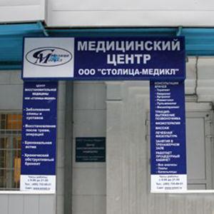 Медицинские центры Увельского