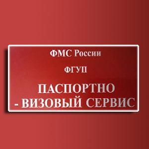 Паспортно-визовые службы Увельского