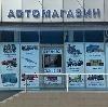 Автомагазины в Увельском