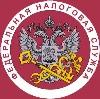 Налоговые инспекции, службы в Увельском