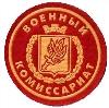 Военкоматы, комиссариаты в Увельском