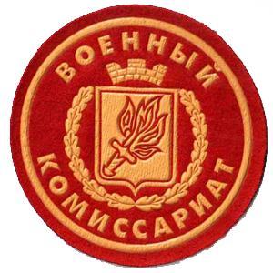 Военкоматы, комиссариаты Увельского